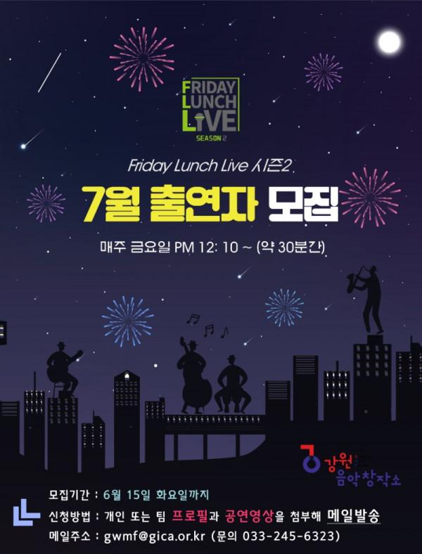 FLL 출연자 모집_카드뉴스.jpg