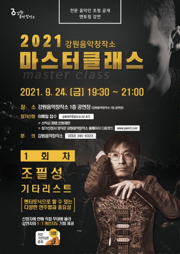 2021-강원음악창작소-마스터클래스-포스터-1회.jpg