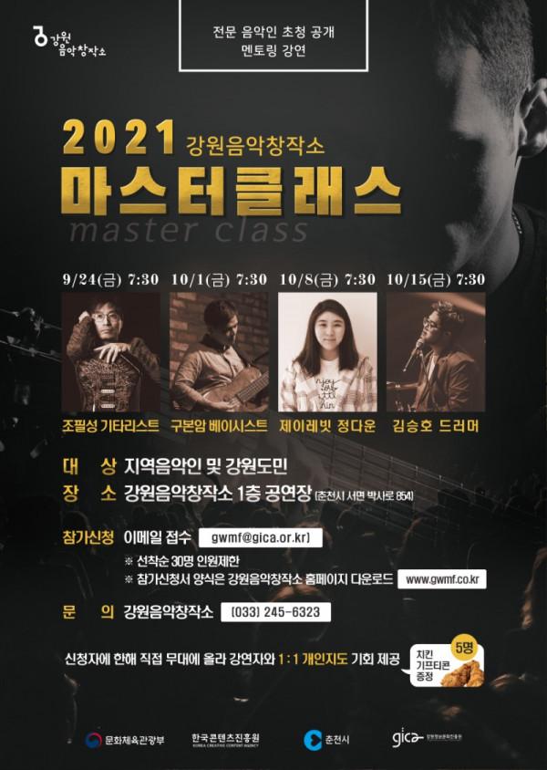 2021-강원음악창작소-마스터클래스-종합포스터.jpg